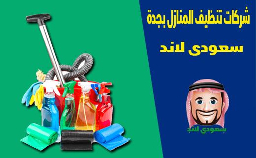 شركات تنظيف المنازل بجدة