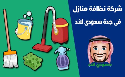 شركة نظافة منازل فى جدة