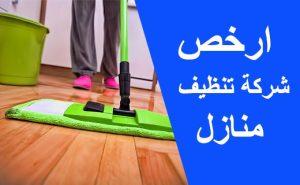 ارخص شركة تنظيف منازل