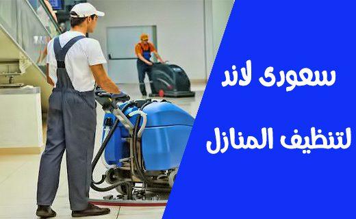 شركة تنظيف منازل تهتم بأدق التفاصيل
