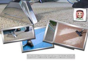 شركات تنظيف موكيت بالمدينة المنورة
