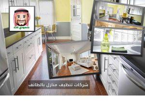 شركات تنظيف منازل بالطائف