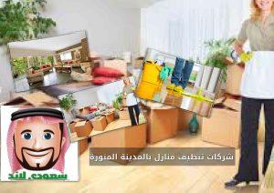 شركات تنظيف منازل بالمدينة المنورة
