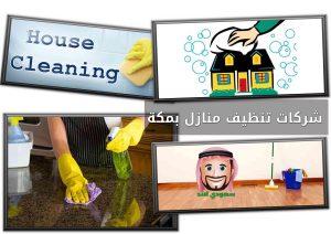 شركات تنظيف منازل بمكة