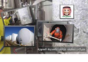 شركات تنظيف خزانات بالمدينة المنورة