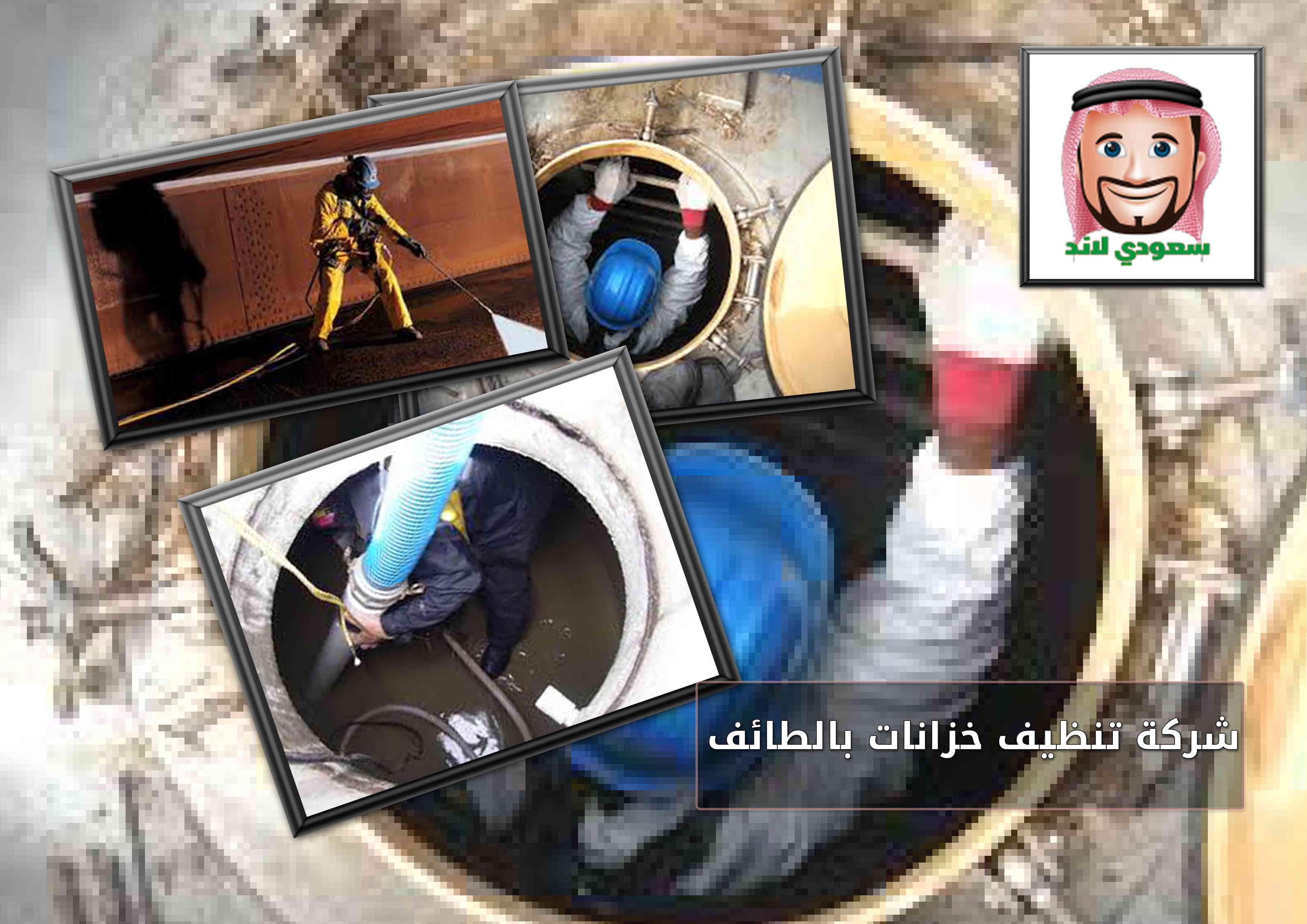 شركة تنظيف خزانات بالطائفشركة تنظيف خزانات بالطائف