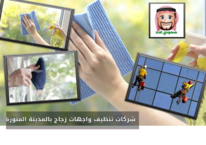 شركات تنظيف واجهات زجاج بالمدينة المنورة