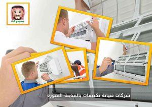شركات صيانة مكيفات بالمدينة المنورة