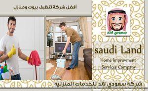 أفضل شركة تنظيف بيوت ومنازل