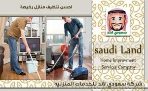 احسن تنظيف منازل رخيصة