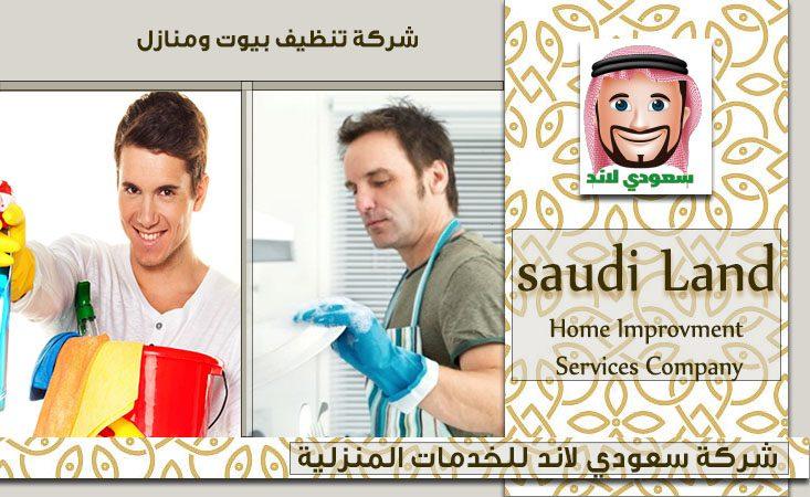 شركة تنظيف بيوت ومنازل