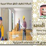 شركة تنظيف شقق عمالة عربية وفلبينية بجدة