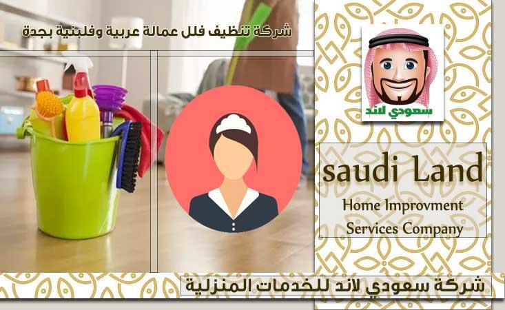 شركة تنظيف فلل عمالة عربية وفلبنية بجدة