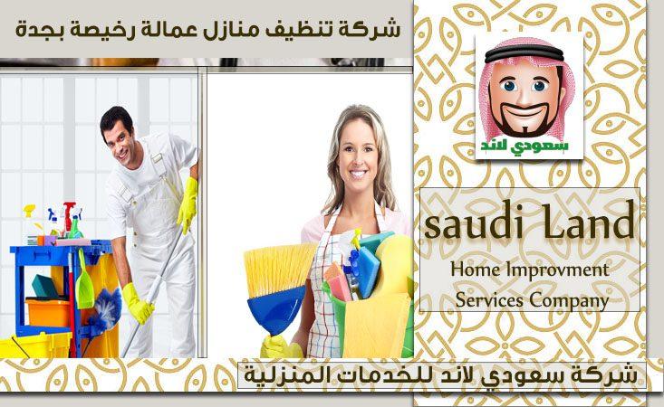 شركة تنظيف منازل عمالة رخيصة بجدة
