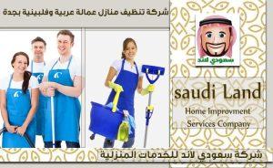 شركة تنظيف منازل عمالة عربية وفلبينية بجدة