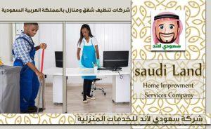 شركات تنظيف شقق ومنازل بالمملكة العربية السعودية