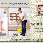 شركات تنظيف منازل داخل المملكة العربية السعودية