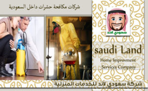 شركات مكافحة حشرات داخل السعودية