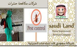 شركات مكافحة حشرات