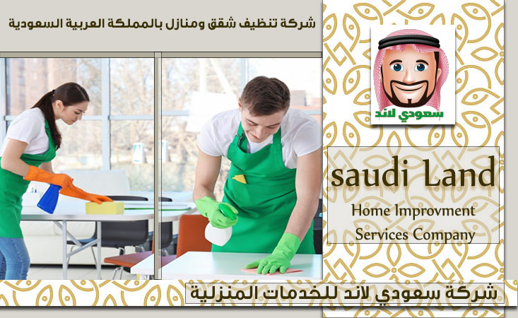 شركة تنظيف شقق ومنازل بالمملكة العربية السعودية