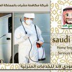 شركة مكافحة حشرات بالمملكة العربية السعودية