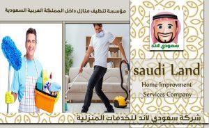 مؤسسة تنظيف منازل داخل جدة
