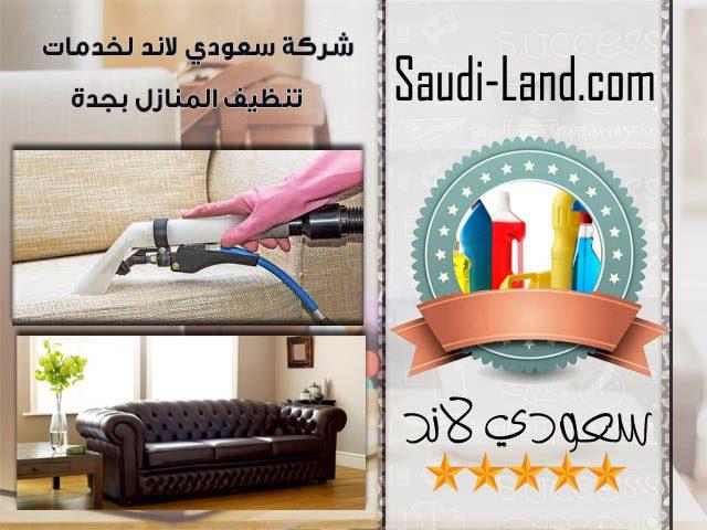 شركة سعودي لاند لخدمات تنظيف المنازل والبيوت بجدة