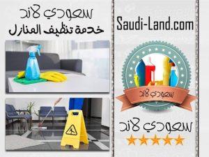 خدمة تنظيف المنازل سعودي لاند