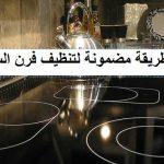 طريقة تنظيف الفرن السيراميك