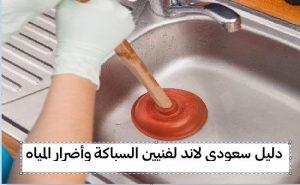 دليل سعودي لاند لفنيين السباكة وأضرار المياه