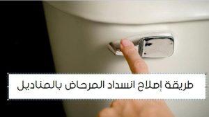 طريقة إصلاحانسداد المرحاض بالمناديل